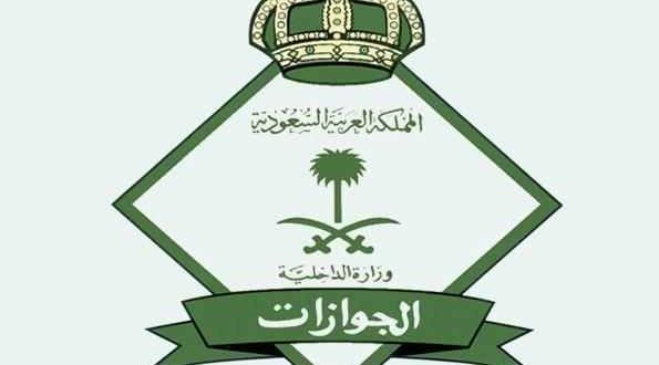 بشرى سارة لأصحاب الاقامات الرسمية في السعودية (تفاصيل )